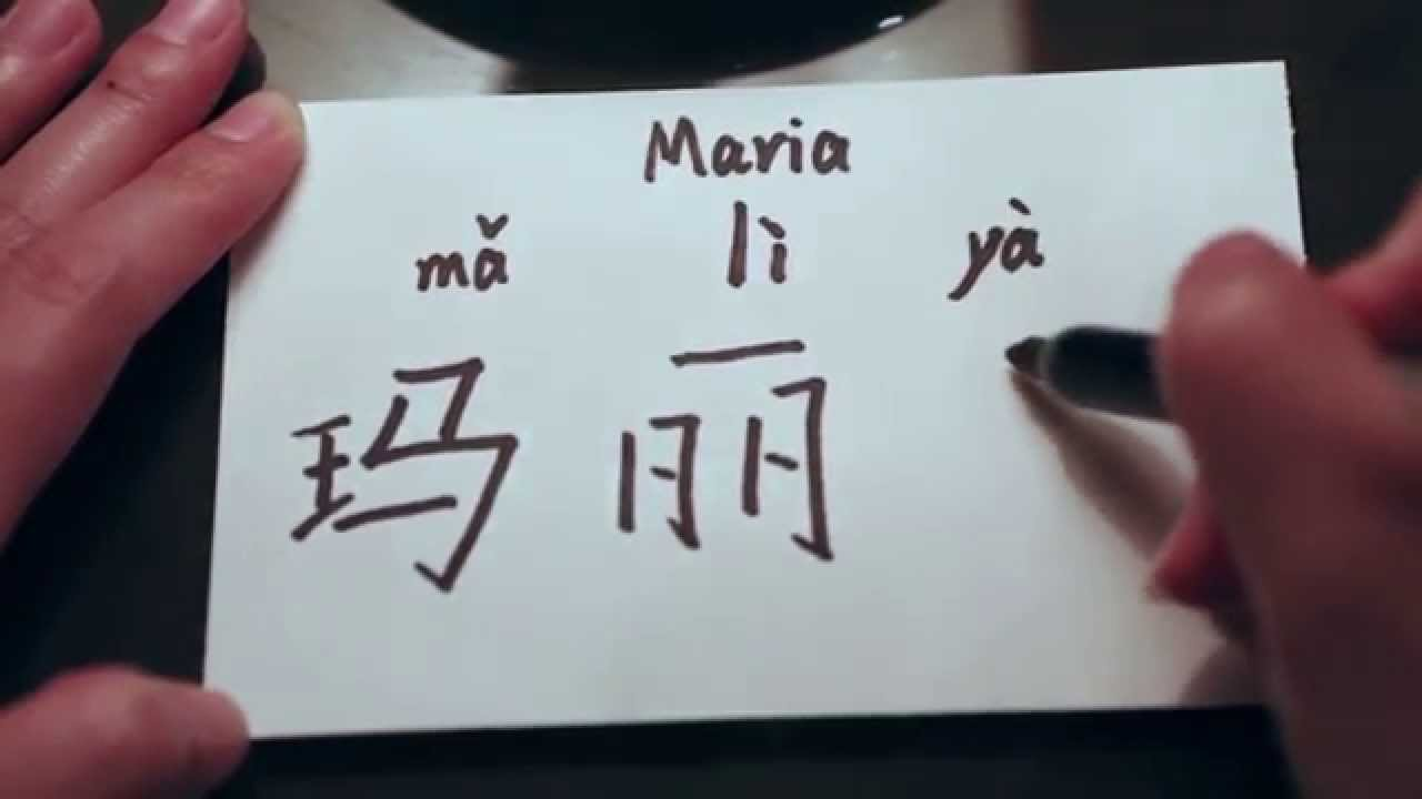 Learn how to write the name maria in chinese youtube biocorpaavc