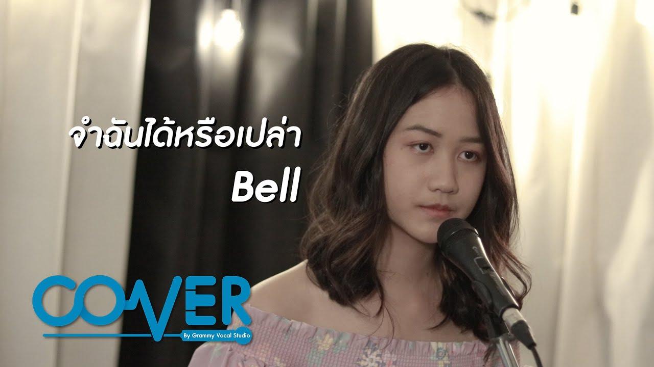 จำฉันได้หรือเปล่า - อ้าย สรัลชนา (Cover by Bell)