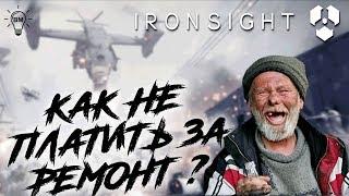 IRONSIGHT / Як економити на ремонті зброї?