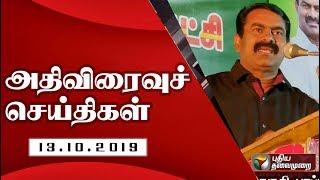 அதிவிரைவு செய்திகள்: 13/10/2019   Speed News   Tamil News   Today News   Watch Tamil News
