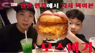 쇼군 일본여행 꿀팁 - 한번 먹어봐 오사카 모스버거 먹…