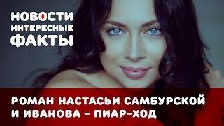 Фанаты считают роман Настасьи Самбурской и Иванова пиар-ходом
