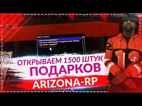 ОТКРЫВАЮ 1500 ПОДАРКОВ НА ARIZONA-RP CHANDLER