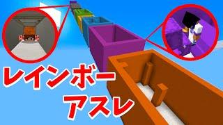 【マインクラフト】最新マイクラ1.15.2のレインボーアスレに挑戦!!