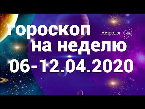 ГОРОСКОП на НЕДЕЛЮ 6-12 АПРЕЛЯ 2020. Астролог Olga.