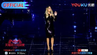 2018天猫双11全球狂欢节 Mariah Carey《Emotions》女神实力秀海豚音燃爆全场!