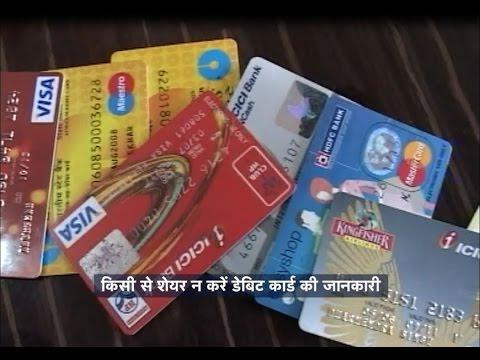 Beware of Debit/Credit Card Fraud !! Sawal Aap Ka Hai