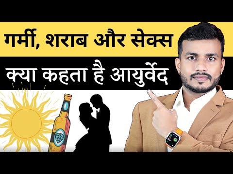 42.Garmi Sharab Aur SEX Jaane Kya Kahta Hai Ayurveda  Summer Sex Alcohol By Dr. Arun Mishra