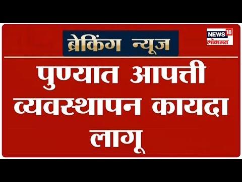 Pune News : खबरदारी म्हणून पुण्यात आपत्ती व्यवस्थापन कायदा लागू