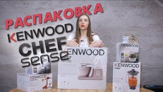 Распаковка и Обзор на Kenwood KVC 5100T Chef Sense
