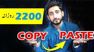 How To Earn Money Online By Doing Copy Paste Jobs Online    Copy Paste Karke Paise Kaise Kamaye