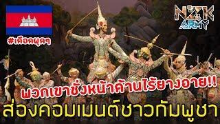 ส่องคอมเมนต์ชาวกัมพูชา-หลังโขนไทยได้ขึ้นทะเบียนมรดกโลกทางวัฒนธรรมที่จับต้องไม่ได้