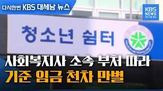 사회복지사 소속 부처에 따라 기준 임금 '천차만별'