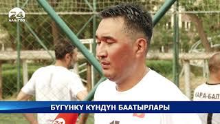 Кыргызстан жана Россия дарыгерлери воллейбол жана футбол боюнча достук беттешин өткөрүштү