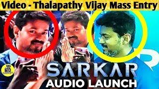 VIDEO : தளபதி விஜய் Entry ! Sarkar Audio Launch LIVE ! Thalapathy Vijay Entry ! SARKAR AUDIO LAUNCH