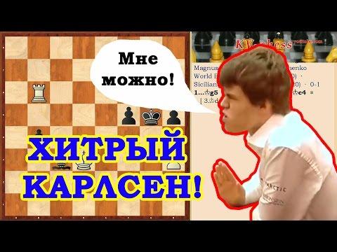 Карлсен нарушил правила на Чемпионате мира в блиц по шахматам!
