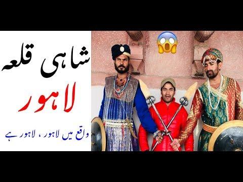 Shahi qila Lahore | amazing documentary |