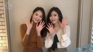 Davichi 다비치 - Concert Announcement (DAVICHI CONCERT in Taipei)