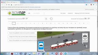 видео 4. Обов`язки і права пішоходів