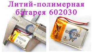 Литий полимерные батареи 602030. Lithium polymer batteries 602030(, 2015-03-09T10:27:41.000Z)