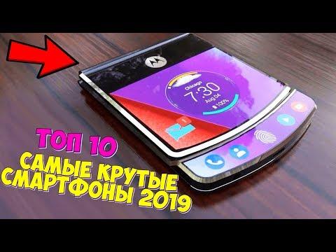ТОП-10 САМЫЕ КРУТЫЕ СМАРТФОНЫ 2019! ТЫ НЕ ПОВЕРИШЬ!