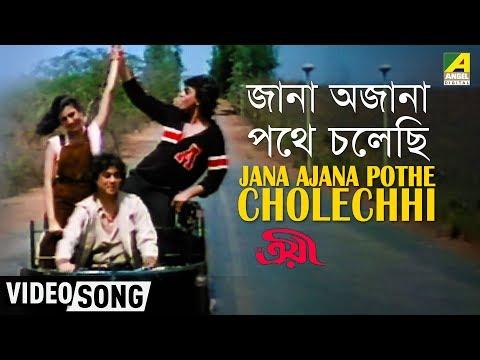 Jana Ajana Pathe Cholechhi | Troyee | Bengali Movie Song | Kishore, Asha, R.D