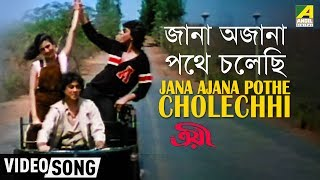 Jana Ajana..... Bengali film song by Kishor Kumar and Asha Bhosle (Troyee)