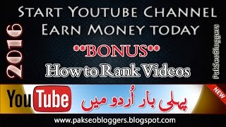 How to Earn Money Online   PakiTuber Course 2016 Hindi/Urdu Part 1