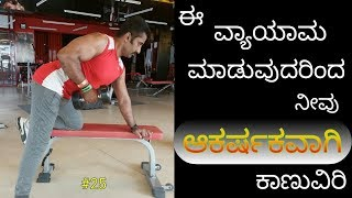 about ONE ARM DUMBBELL ROW  ||  ಇಗ್ನಿಸ್ ಫಿಟ್ನೆಸ್  ||  by National bodybuilding Champion