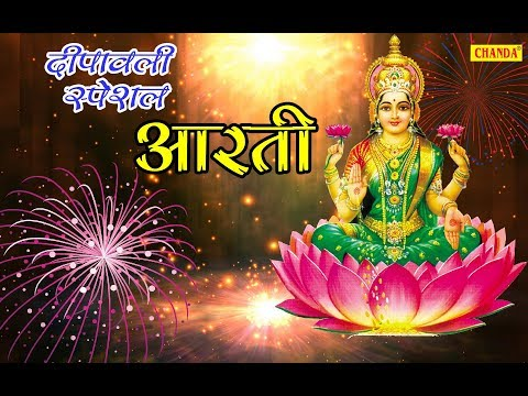 दीपावली स्पेशल आरती   Deepawali Special Aarti   Vandana Vajpai