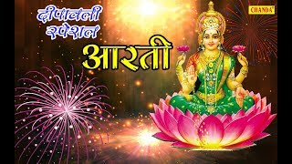 दीपावली स्पेशल आरती | Deepawali Special Aarti | Vandana Vajpai | Sonotek Bhakti