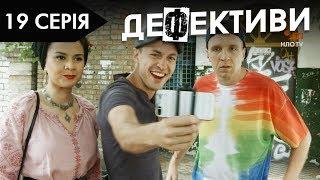 ДЕФЕКТИВИ | 19 серія | 2 сезон | НЛО TV