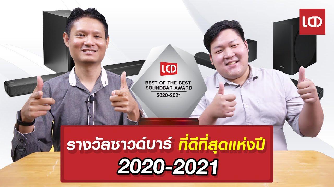 ประกาศรางวัลลำโพงซาวด์บาร์ที่ดีที่สุดประจำปี 2020-2021