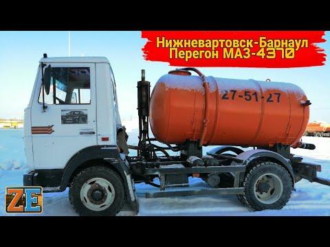 Перегон МАЗ-4370. Нижневартовск-Барнаул.