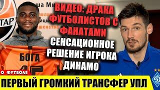 Трансфер игрока Шахтера в ПСЖ Сенсационное решение футболиста Динамо Киев Драка с фанатами