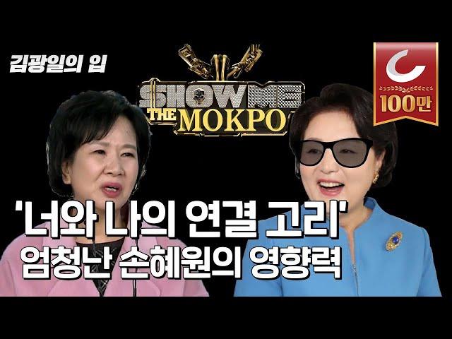 [김광일의 입] ep39. 손혜원과 김정숙 여사, 그냥 절친? 초권력 관계?