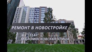 Красивый ремонт новостройки в ЖК 1147   ул. Маломосковская, д. 14