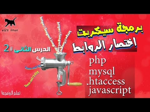 برمجة سيكربت اختصار روابط php mysql js .htaccess 2
