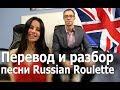 Перевод и разбор песни Rihanna Russian Roulette. Английский по песням