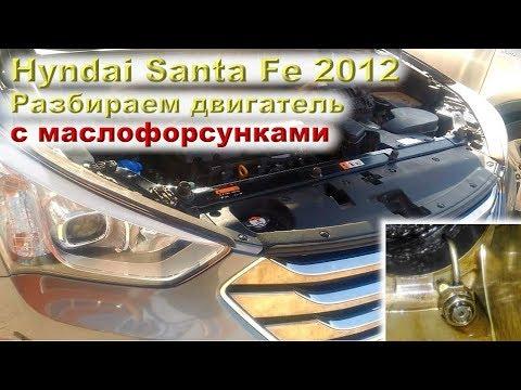 Santa Fe (2.4L) 68 ткм: Маслице-водичка - жидкое, мёртвое