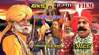 Lallu Bajpai Alha | Machhla Haran Vol 2 - Pathrigarh Ki Ladai | लल्लू बाजपेयी आल्हा मछला हरण