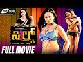 Silk-ಸಿಲ್ಕ್  |kannada Full Hd Movie|feat. Akshay,sexy,hot Veena Malik | Latest New Kannada Adults video