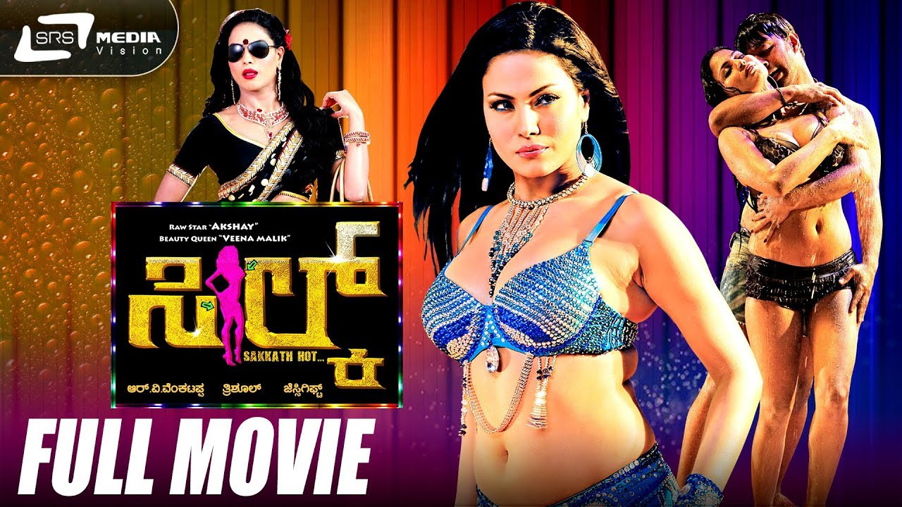 Silk-ಸಿಲ್ಕ್  | Kannada Full  Movie | FEAT. Akshay,Sexy,Hot Veena Malik | LATEST NEW KANNADA Adults