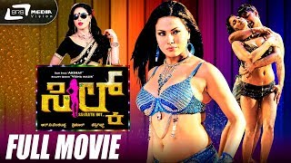 Repeat youtube video Silk-ಸಿಲ್ಕ್  |Kannada Full HD Movie|FEAT. Akshay,Sexy,Hot Veena Malik | LATEST NEW KANNADA Adults
