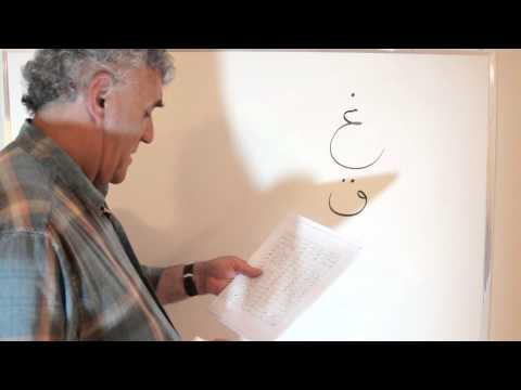 A lesson how to read and write Persian.mp4