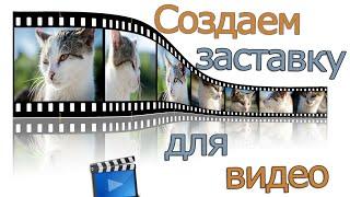 как сделать заставку к видео camtasia 7