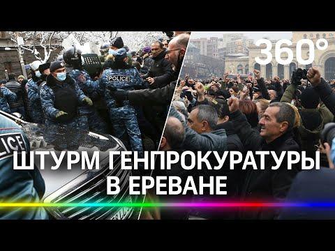 В Ереване штурмуют генпрокуратуру. Первые кадры из столицы Армении