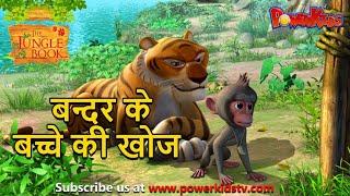 बन्दर के बच्चे की खोज | हिंदी कहानीयाँ । जंगल बुक | पॉवरकिड्स