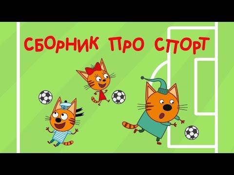 Три кота - Сборник серий про спорт - Лучшие видео поздравления в ютубе (в высоком качестве)!