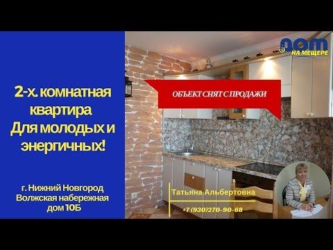 Снять квартиру в Нижнем Новгороде от хозяина без
